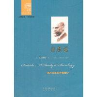 西方经典悦读 自杀论(法)迪尔凯姆9787200092684北京出版社