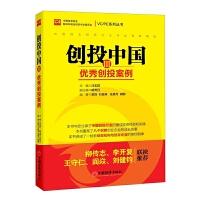 正版全新 VC/PE系列丛书・创投中国3:创投案例
