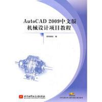 Auto CAD2009中文版机械设计项目教程 欧阳波仪著 北京航空航天大学出版社 9787512406544