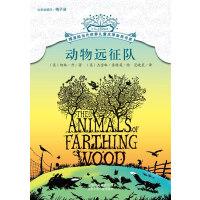 摆渡船当代世界儿童文学金奖书系 动物远征队