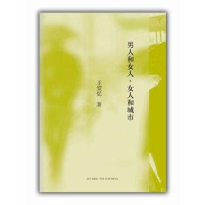 """男人和女人,女人和城市(王安忆""""非虚构文丛""""第二部:解读男人女人,揭秘上海隐私)"""