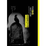 刘艳悬念系列小说集(陌生面孔、惊魂一刻、被颠覆的灵魂)