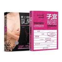 爱上你的乳房 完美健康乳房保养书+子宫的秘密女性科普的乳房健康知识书籍 女性养生书籍