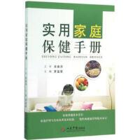实用家庭保健手册 罗显荣 人民军医出版社 9787509190029