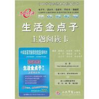中国首部跨媒体智能出版物――生活金点子主题阅读卡