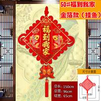 中国结福字挂件新年春节家居客厅镇宅对联搭配装饰背景墙挂件大号