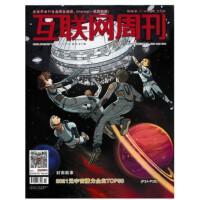 【2020年7月-12月】互联网周刊杂志2020年 7+8+9+10+11+12月共6册 现货
