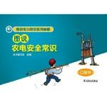 【正版全新直发】漫画安全系列书 漫画起重作业 钱家庆著 9787512375925 中国电力出版社