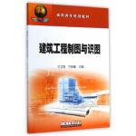 【正版直发】建筑工程制图与识图 王文丽,方修建 9787518303670 石油工业出版社