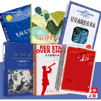 红星照耀中国(青少版)+寂静的春天+长征上下+昆虫记+星星离我们有多远+飞向太空港 现货 初中生8年级课外阅读书籍 外文
