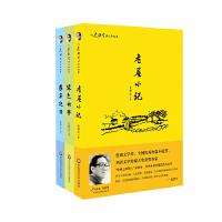 大作家好故事:听史铁生讲生命的故事(全3册)(绿色的梦,想念地坛,老屋小记)