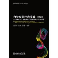 力学专业程序实践(第2版)――用MATLAB解决力学问题的方法与实例