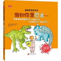 超级梦想家系列:假如你是恐龙……