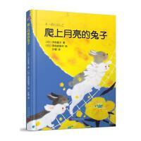 全新正版 爬上月亮的兔子(精装) [日]安房直子,[日]奈良坂智子 绘 人民文学出版社 9787020141814缘为