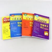 突破英文词汇全套4本 刘毅词汇Vocabulary 突破英文词汇5000+10000+22000+基础词汇 英语词汇的