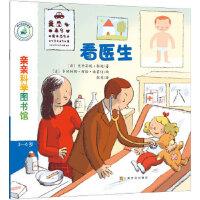 亲亲科学图书馆 第7辑:看医生史黛芬妮・勒迪 卡特琳娜・布徐・迪蒙许,张苗上海文化出版社9787553508733
