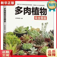 多肉植物完全图鉴 壹号图编辑部 9787571300784 江苏凤凰科学技术出版社