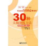 【二手旧书9成新】 30种大脑训练方法―提高你的注意力