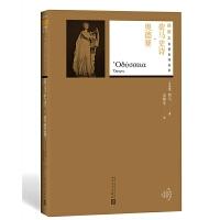 正版全新 插图本名译:荷马史诗・奥德赛