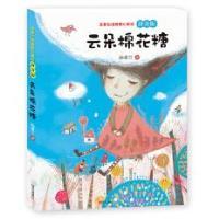 汤素兰温情爱心童话拼音版云朵棉花糖 汤素兰; 明天出版社 9787533291310