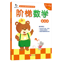 阶梯数学基础版 3~4岁(全2册)