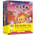 火星喵宇宙探索科普故事(套装共4册)