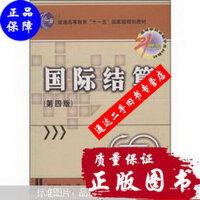 【二手旧书9成新】国际结算 /苏宗祥 中国金融出版社
