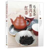 [封面有磨痕-LZ]--乌龙茶.普洱茶.红茶 9787501990139