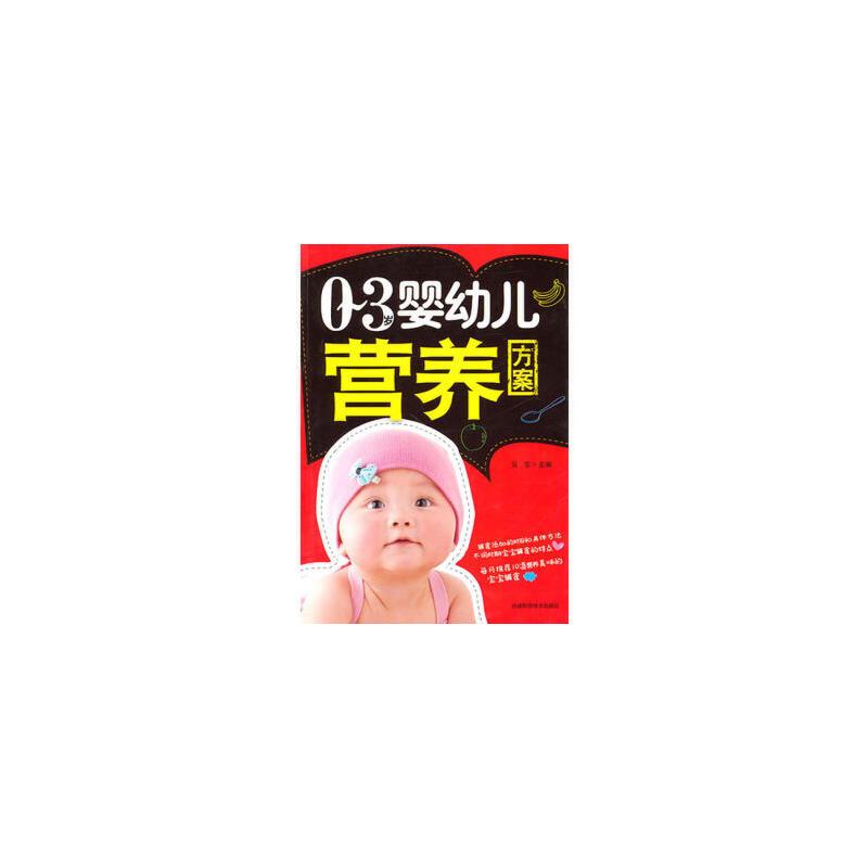【封面有磨痕-TSW】--0~3岁婴幼儿营养方案 9787538447880 [知礼图书专营店] 正版图书,纸质发票留好税号抬头(没有电子发票)客服回复不过来致电:15726655835