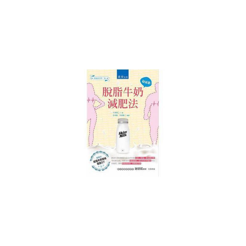 【预售】 正版:中澤勇二《脫脂牛奶減肥法(2版)》書泉 正规进口台版书籍,付款后4-6周到货发出!