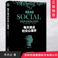 精装读书会:每天读点社交心理学