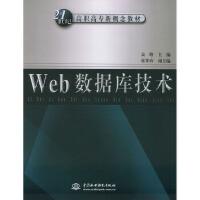 【二手旧书9成新】Web 数据库技术――21世纪高职高专新概念教材 高晗