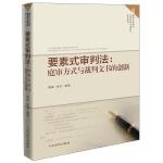 正版全新 要素式审判法:庭审方式与裁判文书的创新