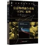 正版全新 信息物理融合系统(CPS)原理
