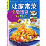 乐享彩书榜:让家常菜像餐馆菜一样好吃