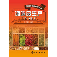 食品加工新技术丛书--调味品生产工艺与配方
