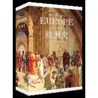 欧洲史(3册/套)
