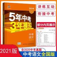5年中考3年模拟语文中考总复习2022版曲一线五三中考三年模拟中考语文压轴题初三语文中考总复习