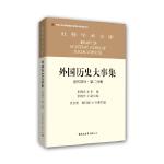 【正版直发】外国历史大事集 近代部分 第二分册 张宏儒、梅伟强 9787516196526 中国社会科学出版社