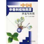 中国辛香料植物资源开发与利用张卫明,肖正春东南大学出版社9787564106461