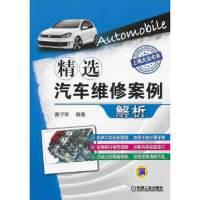 精选汽车维修案例解析(上海大众车系) 曹守军 9787111446743 机械工业出版社