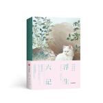 浮生六记(人生三书)沈复中信出版集团,中信出版社9787508691961