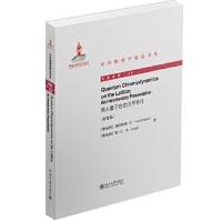 格点量子色动力学导论(英文影印版) (奥)加特林格,(奥)朗 北京大学出版社 9787301248966