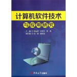 计算机软件技术与应用研究,吉林大学出版社,张运波,王治学,张瑛等编9787567705562