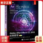 Adobe After Effects CC 2018经典教程 彩色版 [美]布里・根希尔德(Brie Gyncild