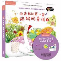 丽声我的套鹅妈妈童谣1(外研社英语分级阅读)(点读版)(配光盘) 罗珊兰克查克威廉斯 外语教学与研究出版社 97875