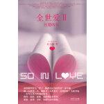 """全世爱II:丝婚四年(郭敬明誉为""""看了一眼就记住的作家""""苏小懒继《全世爱》后 最新力作)"""