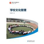 学校文化管理丛书:学校文化管理