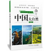 刘兴诗爷爷讲述中国大自然 大华东