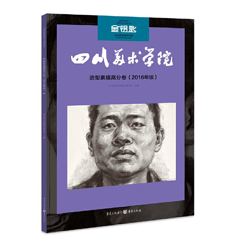 金钥匙:造型素描高分卷 四川美术学院招生委员会权威考试专用书